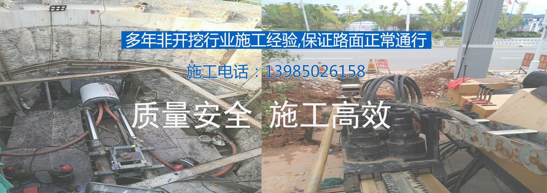 貴州非開挖工程